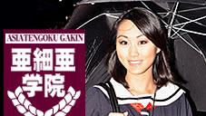 アジア学園制服特集、中華系美少女エブリンが日本人男に電マの洗礼でマジイキ -アジア天国オリジナル作品-