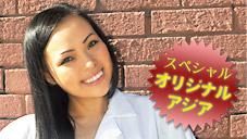 アジア天国オリジナル、笑顔が素敵な美巨乳中華系ハーフアジア美女ジアが日本人と本気ハメ -アジア天国オリジナル作品-