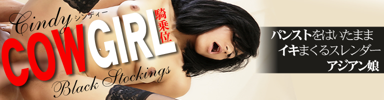 COW GIRL Black Stockings Cindy / シンディー