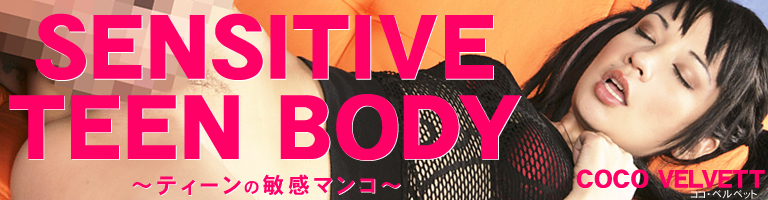 ティーンの敏感マンコ SENSITIVE TEEN BODY Coco Ono Velvett