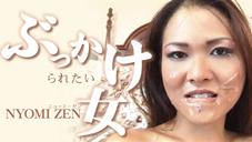 ぶっかけられたい女 Nyomi Zen