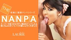 THE NANPA 現地巨根隊ナンパシリーズ スーパーで見つけたラテン美女をナンパしたら・・ Laurie