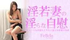 淫人妻の淫らな自慰 Felicia